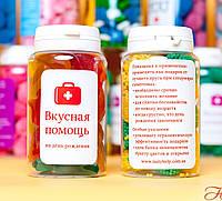 Вкусная помощь НА ДЕНЬ РОЖДЕНИЯ 150 мл