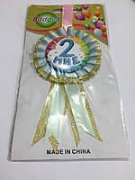 Прикол медаль детская 22*11,5см