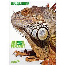 Дневник школьный с твердой обложкой Animal Planet, Kite