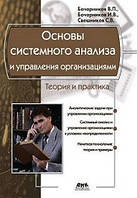 Бочарников В. Основы системного анализа и управления организациями