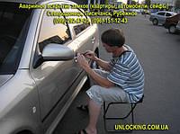 Вскрытие автомобиля Skoda