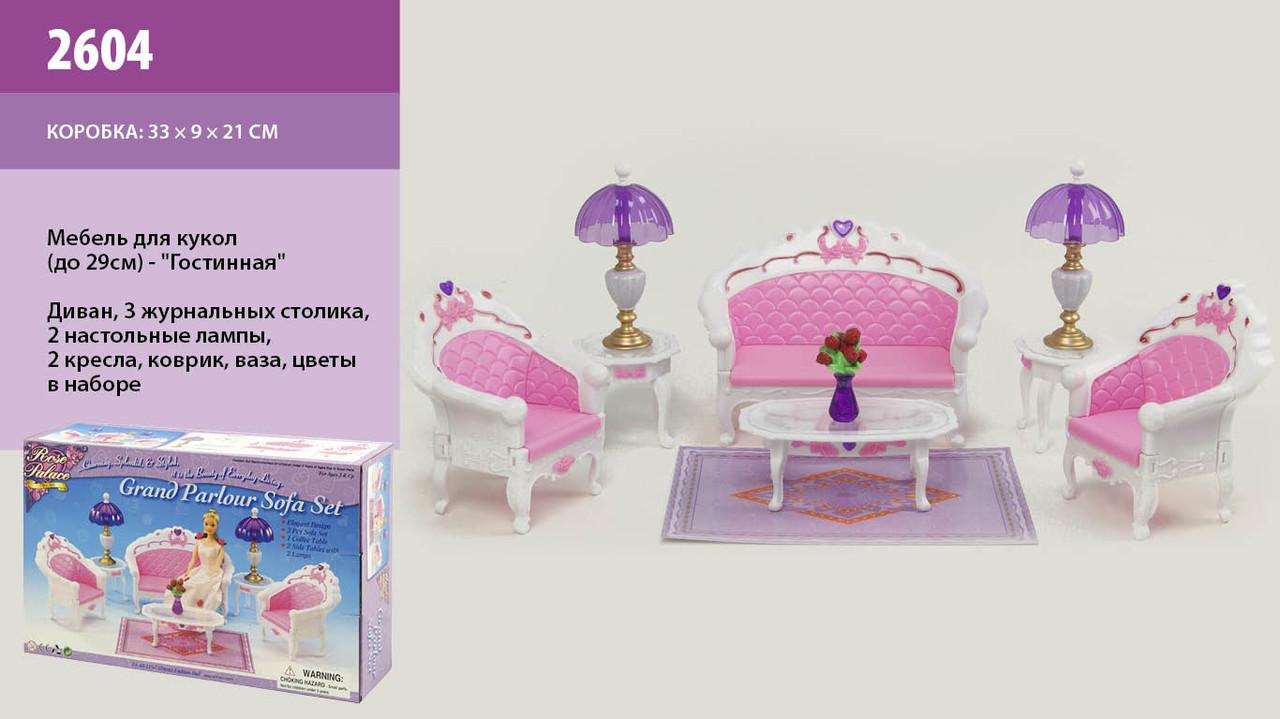 """Детская мебель для куклы """"Гостиная"""" ТМ Gloria, 2604"""