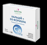 Кальций+D3 -формула-кальциевый комплекс, великолепно усваиваемый организмом (Амрита)
