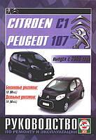 Peugeot 107 Руководство по эксплуатации, техобслуживанию и ремонту