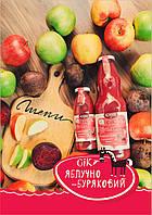 Сік Яблучно-Буряковий 0,3 л - КОНИК