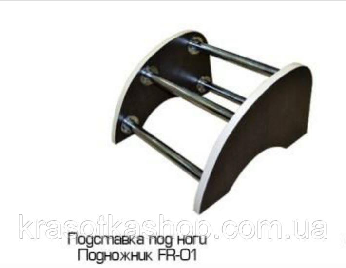 Подножник парикмахерский FR-01