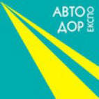 """Международный Форум по строительству, эксплуатации и проектированию автомобильных дорог. Форум организован в партнерстве выставочной компании """"АККО Интернешнл"""" и Государственной службой автомобильных дорог Украины """"УкрАвтоДор"""""""