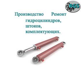 Гидроцилиндры Производство Ремонт