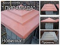 """Крышка столба """" Пирамида""""."""