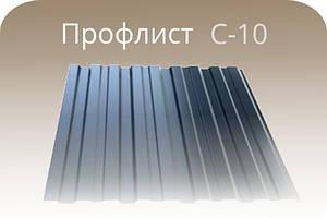 Профнастил ПС-10 оцинкованный 0,35 (стандарт Zn160)