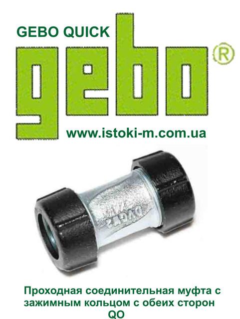 GEBO QUICK QO проходная соединительная муфта с зажимным кольцом с обеих сторон
