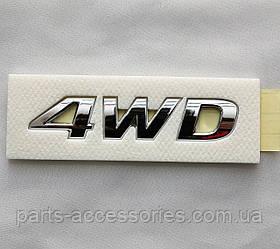 Hyundai Tucson ix35 2010-2015 эмблема значок 4WD на крышку багажника новый оригинал