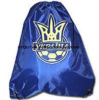 Торбы (сумки) на шнурках сб. Украины