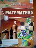 Математика 6 клас. Перевірка предметних компетентностей.