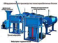 Оборудование для Производства блоков из полистиролбетона, смеси полистиролбетона
