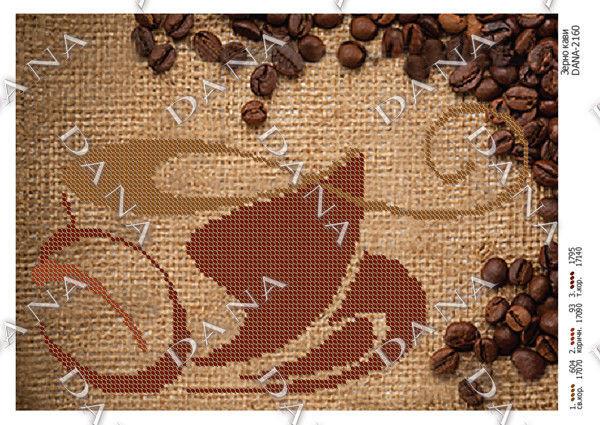 """Схема для вышивания бисером """"Зерно кофе"""" 2160"""