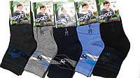 """Детские носки для мальчика """"Алия"""" р.31-36"""