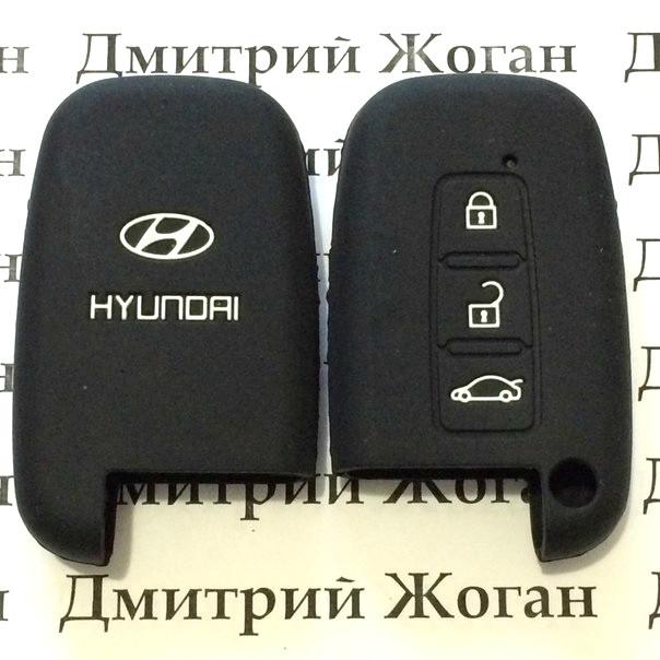 Чехол (черный, силиконовый) для смарт ключа Hyundai (Хундай) 3 кнопки