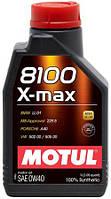 Масло MOTUL 8100 X-MAX SAE 0W-40  1л (348201)