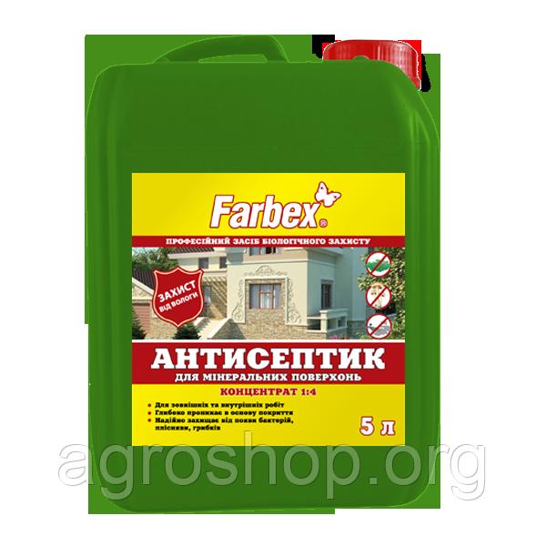 """Антисептик для минеральных поверхностей, концентрат 1:4 ТМ """"Farbex""""5л"""