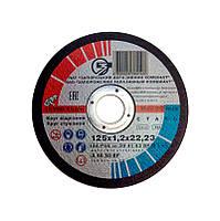 Круг абразивный отрезной по металлу 125*1,2*22 ЗАК (Запорожье)