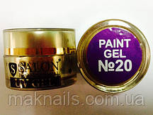 Гель фарба для нігтів SP 20