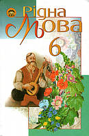 Рідна мова, 6 клас. Пентилюк М. І., Гайдаєнко І. В., Ляшкевич А. І., Омельчук С. А.