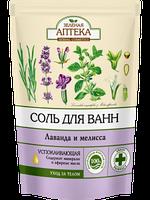 Соль для ванны Зеленая Аптека успокаивающая с лавандой и мелиссой 500 гр.