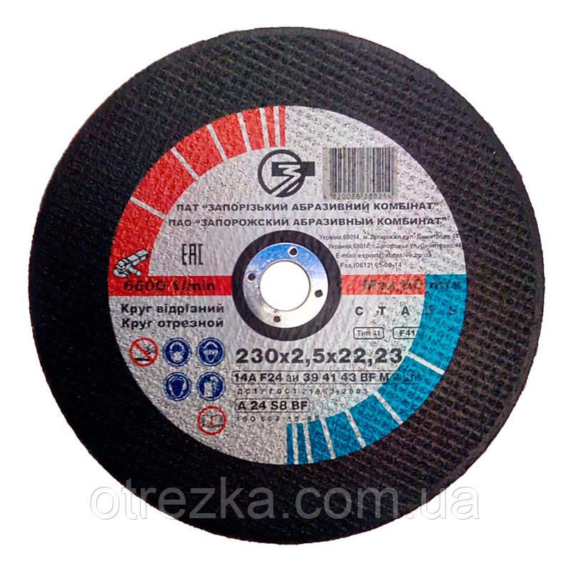 Круг абразивный отрезной по металлу 230*2,5*22 ЗАК (Запорожье)
