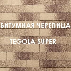 БИТУМНАЯ ЧЕРЕПИЦА TEGOLA SUPER