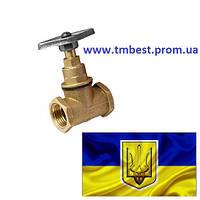 """Вентиль 1-1/4"""" ДУ 32 ВВ латунный"""