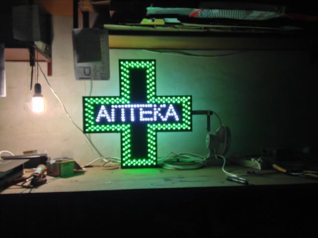 Светодиодный аптечный крест с надписью аптека