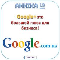 Google+ это большой плюс для бизнеса!