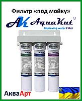 Фильтр Аквакут трёхступенчатый быстросьёмные картриджи FP-3FF