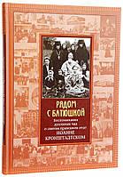 Рядом с Батюшкой. Воспоминания духовных чад о святом праведном отце Иоанне Кронштадтском.