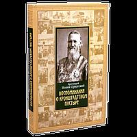 Воспоминания о Кронштадском Пастыре. Протоиерей Иоанн Орнатский