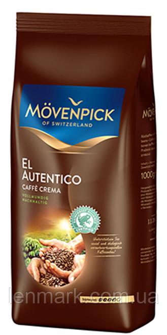 "Кофе в зернах JJ Darboven Movenpick ""el Autentico"" 1кг 100% арабика"