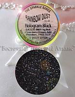 Пищевые Блёстки Rainbow Dust - Hologram Black - Голограммный Чёрный