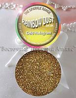 Пищевые Блёстки Rainbow Dust - Gold Hologram - Голограммное Золото