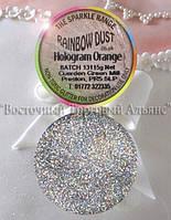 Пищевые Блёстки Rainbow Dust - Hologram Silver - Голограммное Серебро