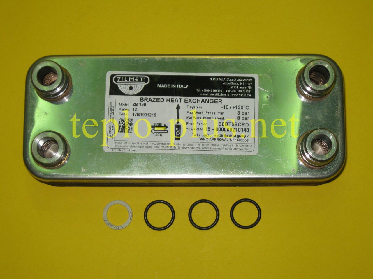 Теплообменник вторичный Zilmet (12 пластин) 065131 (17В1901215) Vaillant ATMOmax, TURBOmax Pro / Plus, фото 2