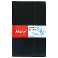 Визитница настольная на 240 визиток Skiper