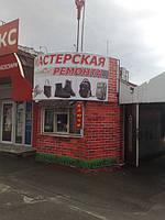 "Ул. Гната Юры 15, Борщаговка -""КОЛИБРИС"" внутри транспортной развязки."