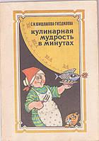 С.И. Шишлакова-Гнездилова Кулинарная мудрость в минутах