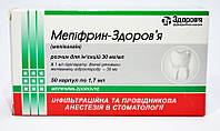 Мепифрин карпулы  1,7 мл. №50