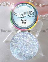 Харчові Блискітки Rainbow Dust - Pastel Blue - Пастельний Блакитний