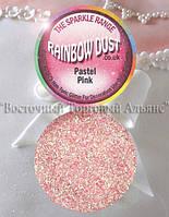 Пищевые Блёстки Rainbow Dust - Iced Pink - Пастельный Розовый
