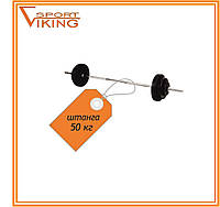Штанга 50 кг разборная битумная (купить)