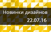 Новинки дизайнов 22.07.16
