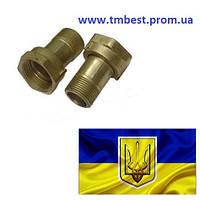"""Штуцер для водомера 3/4"""" латунный"""